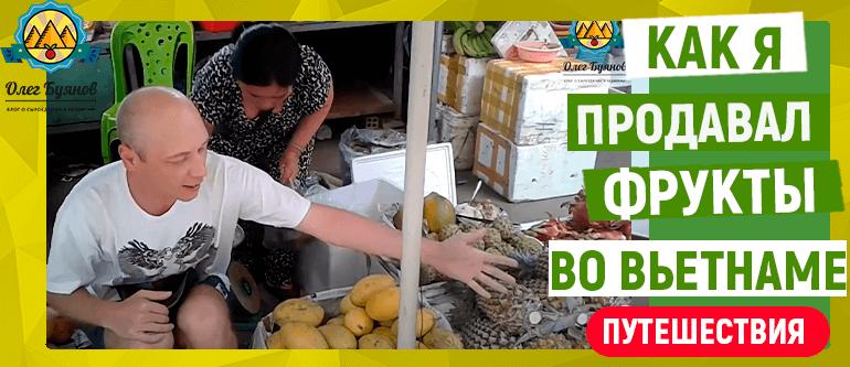 продавал фрукты