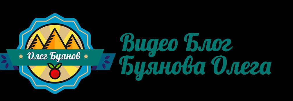 Видео блог Буянова Олега | Всё видео Буянова Олега