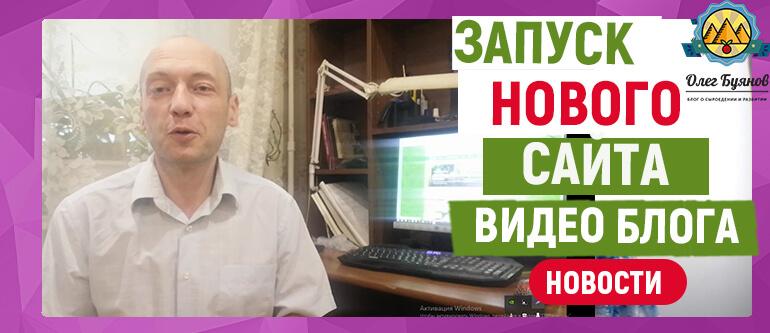 запуск видео блога буянова олега